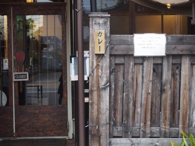 """入口には""""カレー""""の表札。遊び心を感じます。"""